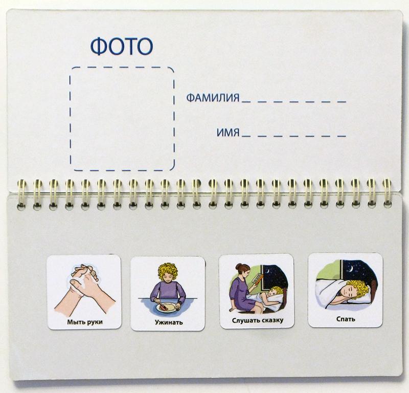 Картинки визуальное расписание шаблоны карточки занятия